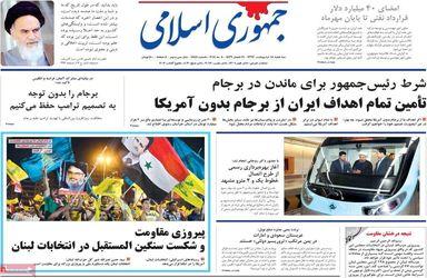 روزنامه های 18 اردیبهشت