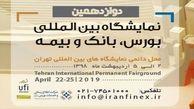 رئیس ستاد اجرایی فاینکس و مدیرعامل فرابورس ایران از نمایشگاه بورس، بانک و بیمه میگویند
