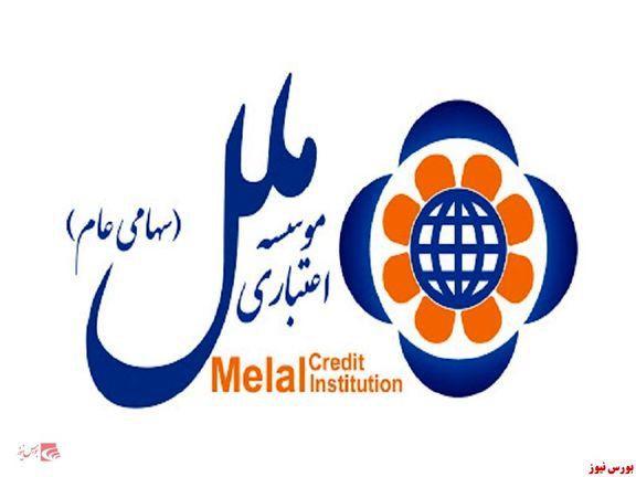 تراز درآمدی 47 درصدی «وملل» در آذر