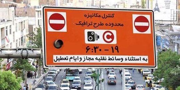 طرح ترافیک تهران از چه زمانی دوباره به حالت سابق اجرایی می شود؟