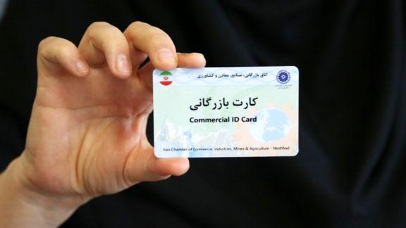 وزارت صمت درباره دریافت کارت بازرگانی بخشنامه جدید منتشر کرد