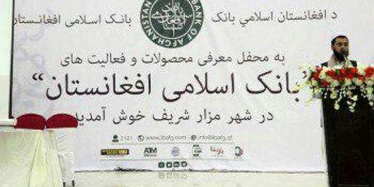 افتتاح نخستین بانک اسلامی در مزار شریف