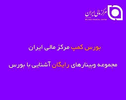 پنجمین دوره مجموعه وبینارهای رایگان آشنایی با بورس در مرکز مالی ایران برگزار میشود