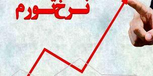 نرخ تورم آبان ماه اعلام شد + اینفوگرافی