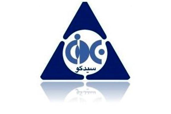 افزایش 51 درصدی سود خالص سیدکو/ مجمع شرکت 29 خرداد برگزار می شود