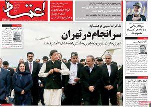 عناوین روزنامههای دوشنبه دوم اردیبهشت ۹۸
