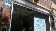اجاره آپارتمان های تجاری و اداری در منطقه ۱۱ تهران