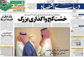 عناوین روزنامههای شنبه 13 اردیبهشت 99