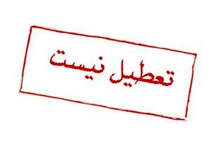 مدارس قزوین سه شنبه ۱۹ آذر تعطیل است؟