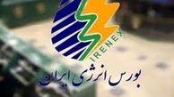 بورس انرژی امروز میزبان عرضه نفتای سبک ستاره خلیج فارس