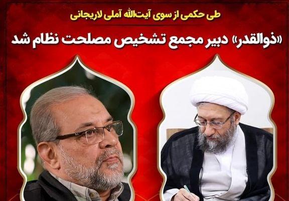 محمدباقر ذوالقدر دبیر مجمع تشخیص مصلحت نظام شد