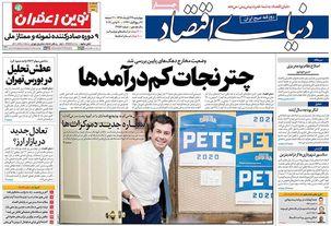 عناوین روزنامههای چهارشنبه 29 آبان 98
