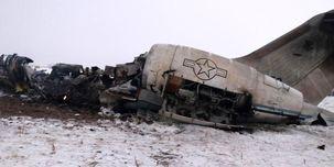 افغانستان:  ۲ نفر از سرنشینان هواپیمای سقوطکرده آمریکا زنده بودهاند