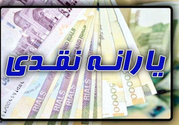 شرایط ثبت نام جاماندگان یارانه نقدی اعلام میشود