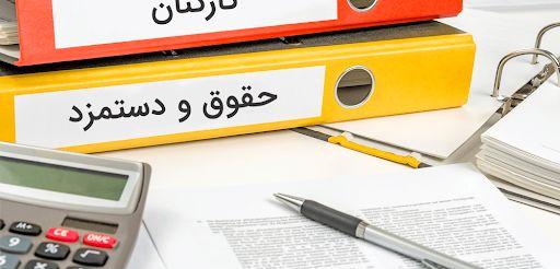 شورای حقوق و دستمزد با افزایش سقف فوق العاده ویژه کارمندان و معلمان موافقت کرد