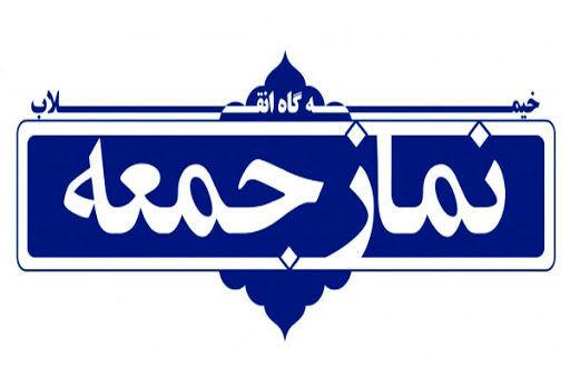 تهران از هفته آینده نماز جمعه خواهد داشت