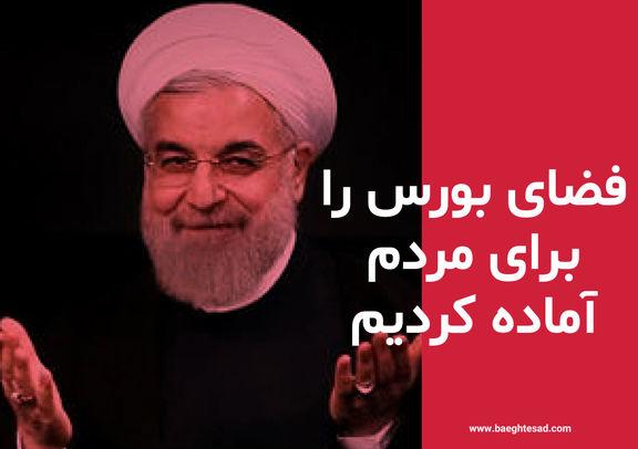 روحانی:  فضای بورس را برای مردم آماده کردیم