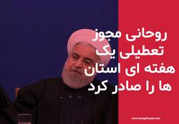 روحانی مجوز تعطیلی یک هفتهای در استانها