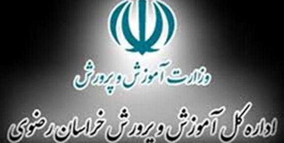 مدارس مشهد روزهای شنبه ۴ آبان و دوشنبه ۶ آبان تعطیل است