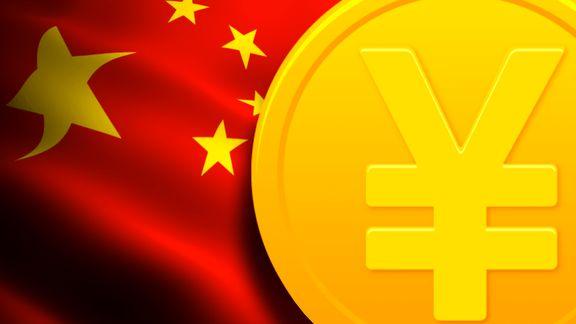 """برنامه آزمایشی چین برای استفاده از """"یوان دیجیتال"""" در چندین فروشگاه"""