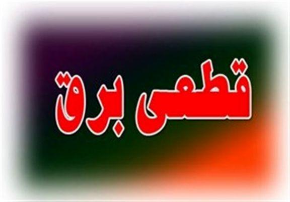 دلیل قطع گسترده برق تهران مشخص شد