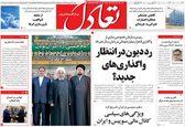 عناوین روزنامههای دوشنبه 14 بهمن 98