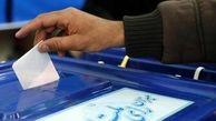 ثبت نام داوطلبین انتخابات مجلس یکشنبه آغاز میشود