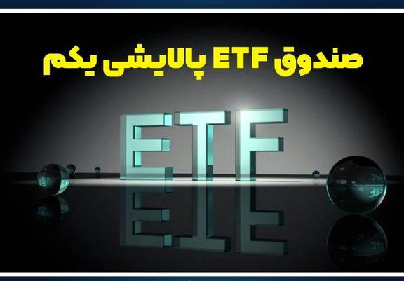 بازگشایی صندوق پالایشی یکم در انتظار تایید مدیر صندوق