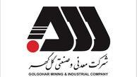 درآمد «کگل» در آذرماه 92 درصد بیشتر از میانگین هشت ماهه