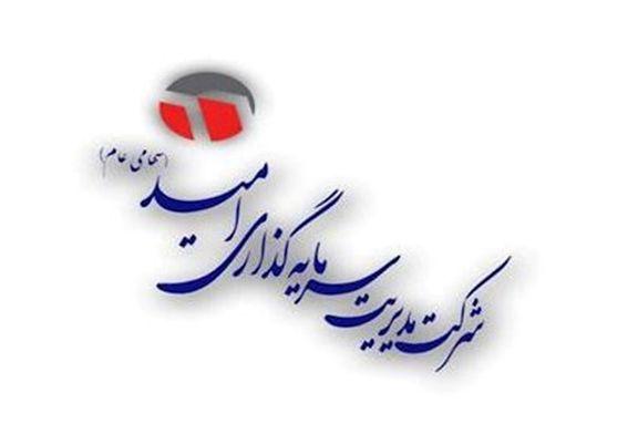 افشاسازی وامید در خصوص مطالبه خسارت بانک سپه