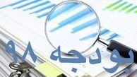 ضوابط اجرایی قانون بودجه 98  تصویب شد + متن کامل