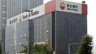 روابط تجاری با با کانلون بانک چین فقط محدود به مبادلات بشردوستانه است / کانلون بانک بعد از عدم تمدید معافیت ها درباره روابط با ایران تصمیم گیری می کند