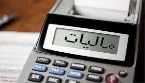 جزئیات بخشودگی جرایم مالیاتهای مستقیم و مالیات بر ارزش افزوده