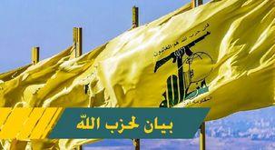 حزب الله لبنان: ما از تظاهرات کنندگان عراقی در میدان التحریر حمایت می کنیم