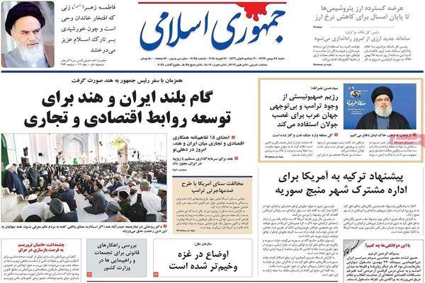 روزنامههای 28بهمنماه