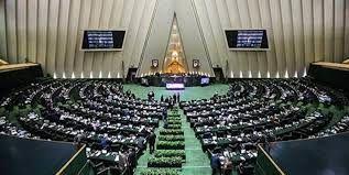 رسیدگی به طرح صیانت بر اساس اصل ۸۵ لغو شد