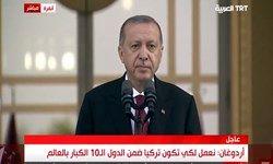 پشیمانی اردوغان از سیاست هایش در گذشته!