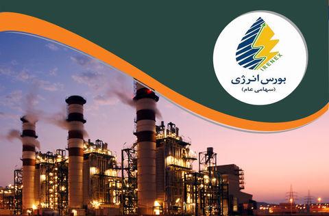 عرضه نفتای سبک و آیزوریسایکل پالایش نفت تهران در بورس انرژی