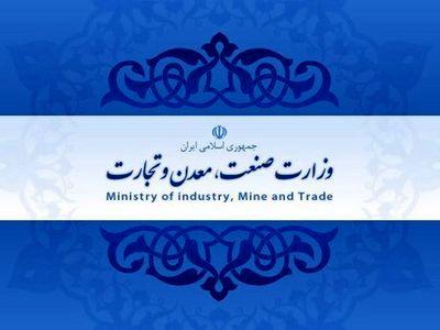 تکالیف وزارت صنعت برای حمایت از صادرات