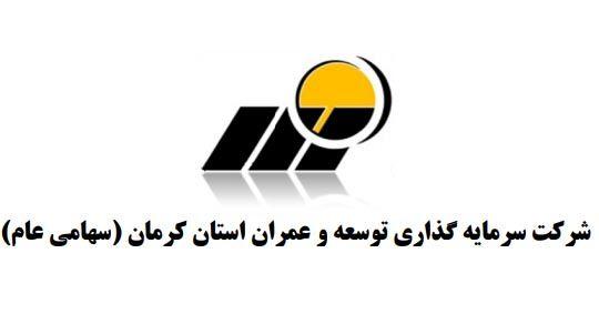 افزایش سرمایه بیش از 3700 درصدی «کرمان» در مجمع تصویب شد