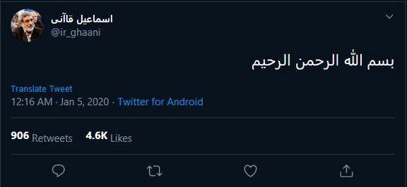 نخستین پست توییتری قاآنی پس از جانشینی سردار سلیمانی