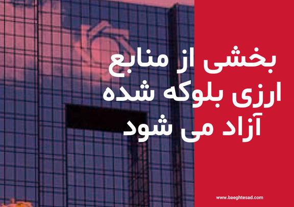 همتی: برخی از منابع بلوکه شده ارزی ایران در حال آزادسازی است