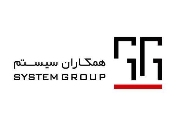 افزایش سرمایه 202 درصدی «سیستم» تصویب شد