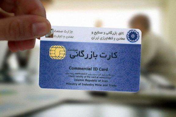 تعلیق کارتهای بازرگانی بدون بازگشت ارزی