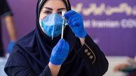 احتمال آغاز واکسیناسیون عمومی از خرداد ۱۴۰۰ با واکسن برکت