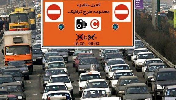 از امروز طرح ترافیک به صورت سابق اجرایی می شود