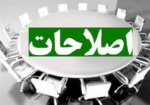 حزب اصلاحات کمیته انتخاباتی مجلس خود را تشکیل دادند