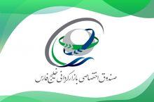 صندوق سرمایهگذاری خلیج فارس اوراق اختیار فروش تبعی سهام سه شرکت پتروشیمی را عرضه میکند