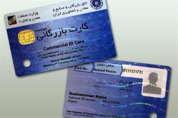 رشد ۶۴ درصدی صدور کارت بازرگانی در ۲ ماه نخست ۱۴۰۰