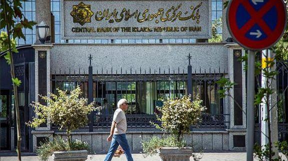 نرخهای جدید سود بانکی به بانکها ابلاغ شد